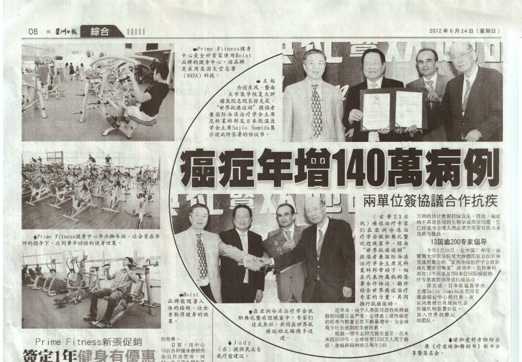 International Anticancer Movement (Newspaper reports)